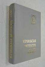 Израильская литература в русских переводах: Антология.