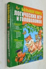 Большая книга логических игр и головоломок.