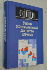 Учебник экспериментальной диагностики влечений.