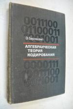 Алгебраическая теория кодирования.