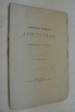 Афинская полития Аристотеля и жизнеописания Плутарха