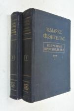 Избранные произведения в 2-х томах.