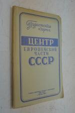Туристская карта. Центр Европейской части СССР.