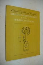 Анатомо-клинический атлас рефлексотерапии.