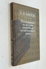 Исследования по истории памятников средневекового права.