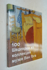 100 шедевров из коллекции музея Ван Гога.