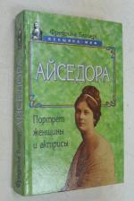 Айседора. Портрет женщины и актрисы.