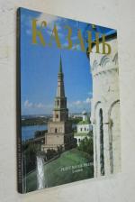 Казань: Зачарованная столица.