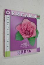 Оригами. Цветы.