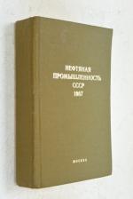 Нефтяная промышленность СССР 1987.