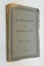 В. Г. Короленко в его письмах (1883- 1922). Письма В. Г. Короленко к И. П. Белоконскому 1883 - 1921 гг.