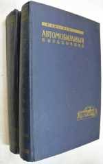 Автомобильный справочник. В двух томах.