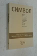Символ. Журнал христианской культуры, основанный Славянской библиотекой в Париже № 60.