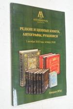 Аукционный дом `Антиквариум`. Аукцион № 16: Редкие и ценные книги, автографы, рукописи, фотографии