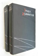 Избранные произведения в двух томах.