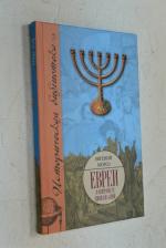Евреи в конфликте цивилизайций.