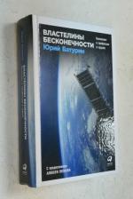 Властелины бесконечности: Космонавт о профессии и судьбе.