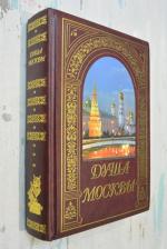 Душа Москвы.