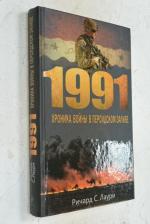 1991. Хроника войны в Персидском заливе.