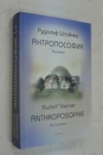 Антропософия. Фрагмент