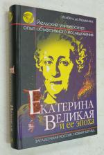 Екатерина Великая и ее эпоха.