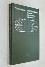 Библиография: теория, методология, методика.