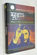 Убить Распутина: Жизнь и смерть Григория Распутина.