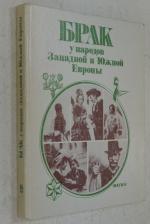 Брак у народов Западной и Южной Европы.