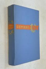 Сочинения. 1780-1857.