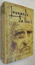 Leonardo da Vinci. Полет разума