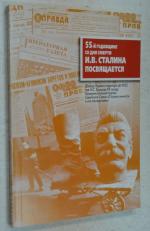 55-ой годовщине со дня смерти И.В.Сталина посвящается
