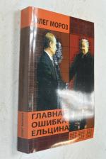 Главная ошибка Ельцина.