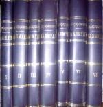 Талмуд в 7 томах.