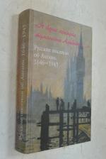 Я берег покидал туманный Альбиона... Русские писатели об Англии. 1646 - 1945