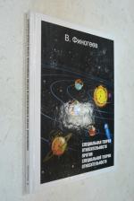 Специальная теория относительности против специальной теории относительности.