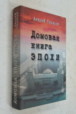 Домовая книга эпохи: 80 лет легендарному «Дому на набережной»: лица, ракурсы, тени, трактовки.
