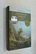Покорение Кавказа. Геополитическая эпопея и войны за влияние.