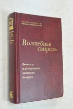 Белоруссия. Волшебная свирель: Фольклор и литературные памятники Беларуси.