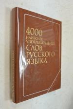 4000 наиболее употребительных слов русского языка.