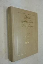 Быт пушкинского Петербурга. В двух томах.
