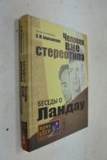 Беседы о ЛАНДАУ: Человек ВНЕ СТЕРЕОТИПА.