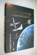 Жизнь, посвященная созданию ракет, орбитальных станций, космических аппаратов. -