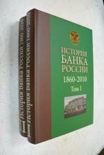 История Банка России. 1860 - 2010. В 2-х томах.