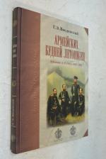 Армейских будней летописец. Художник А.И.Гебенс (1819-1888).