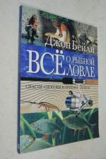 Все о рыбной ловле. Снасти. Способы и приемы ловли. Глянцевая бумага. Отпечатано в Словакии.