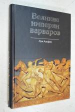 Великие империи варваров.От Великого переселения народов до тюркских завоеваний XI в.