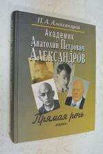 Академик Анатолий Петрович Александров. Прямая речь.