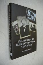 274 эпизода из жизни Уинстона Черчилля.