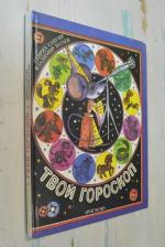 Твой гороскоп.