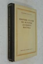 Сборник статей по истории Дальнего Востока.